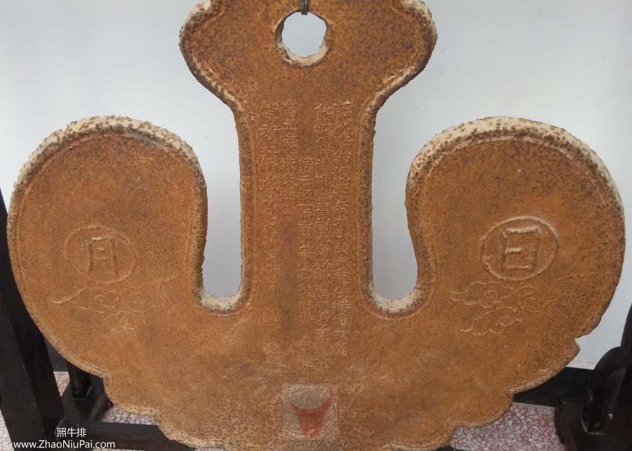 明崇祯二年贵东镇大华村南玉庵云板,重90余斤,连平县博物馆藏