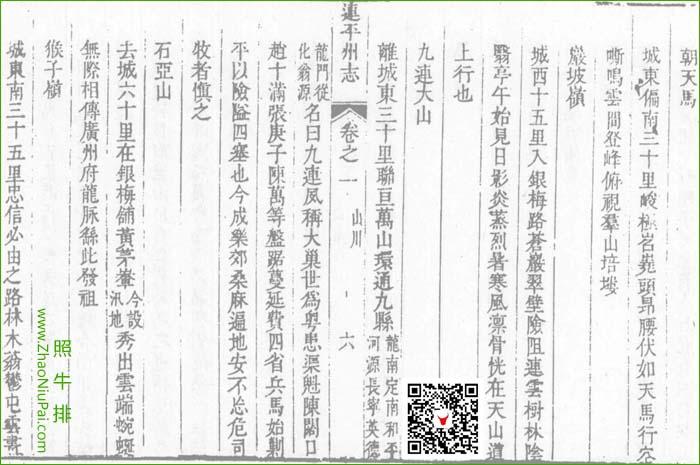 环通九县(龙南、定南、和平、河源、长宁、英德、龙门、从化、翁源)