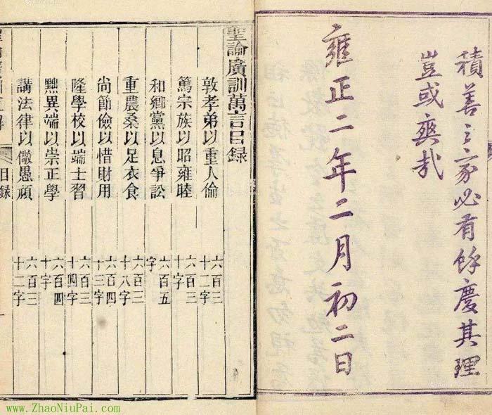 雍正2年《圣谕广训》