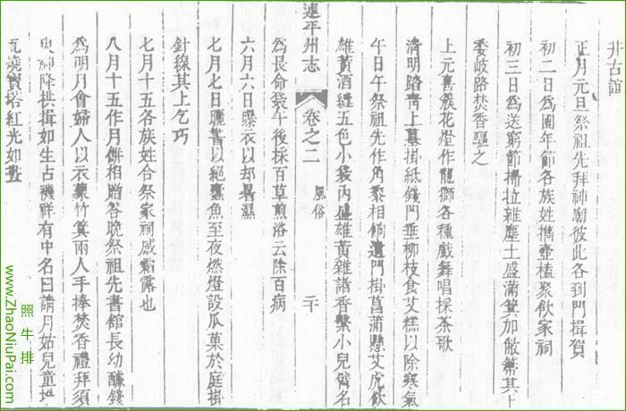 清雍正年间连平州的各种节日