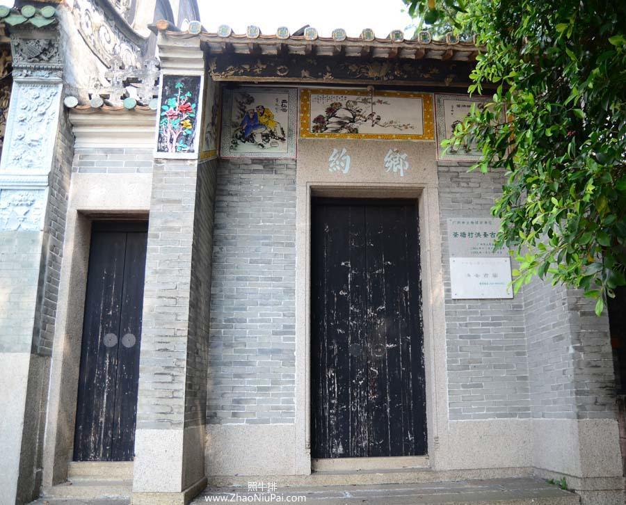 广州花都区炭步镇茶塘村洪圣古庙旁边的乡约,始建于清嘉庆二十一年(1816年)