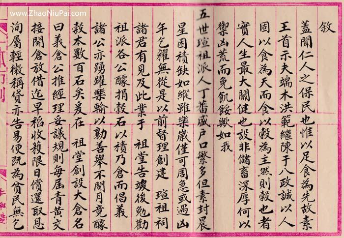 """民国20年,连平上坪谢氏为御饥荒在瑄公祠设立""""义仓"""""""