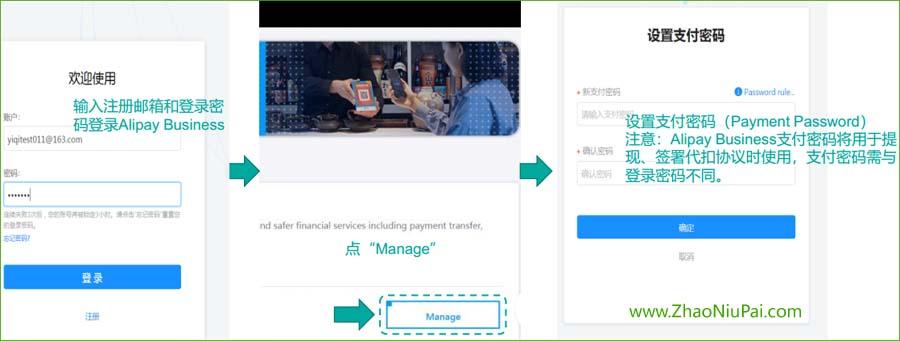 激活AlipayBusiness账户-设置支付密码