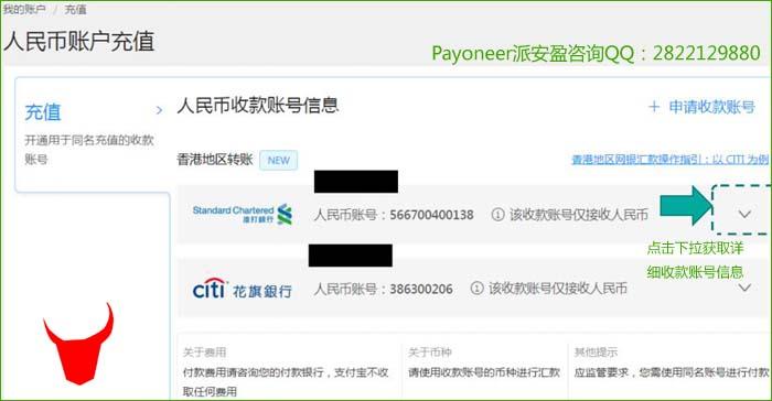 点击下拉框获取香港本地收款账号信息