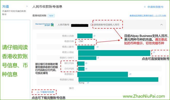 请仔细阅读香港收款账号信息、币种信息