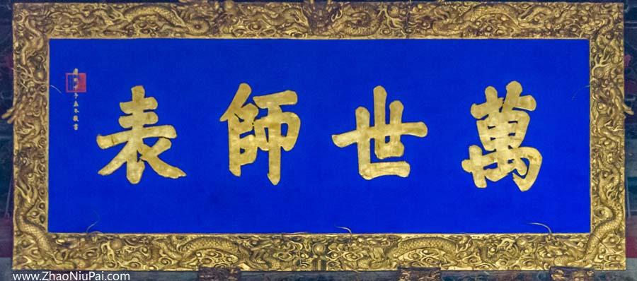 """山东曲阜孔庙""""万世师表""""匾额"""