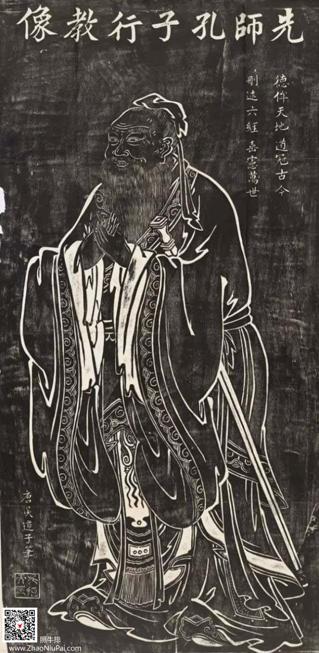 唐代吴道子《先师孔子行教像》,清代石刻,现存于曲阜孔庙