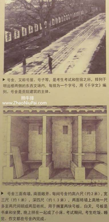 广东贡院的号舍,是考生考试和住宿之所