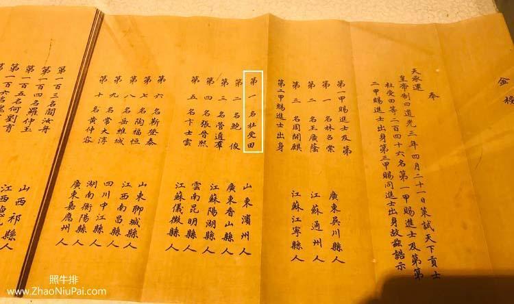 道光三年(1823年)金榜,杜受田殿试二甲第一,12年后成为咸丰的老师