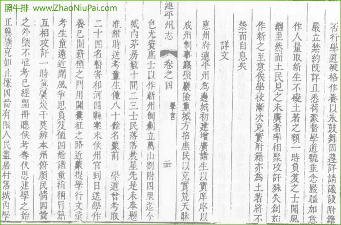 《连平州志》卷之四:学宫附籍