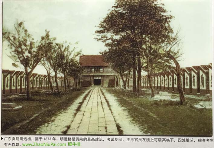 广东贡院明远楼