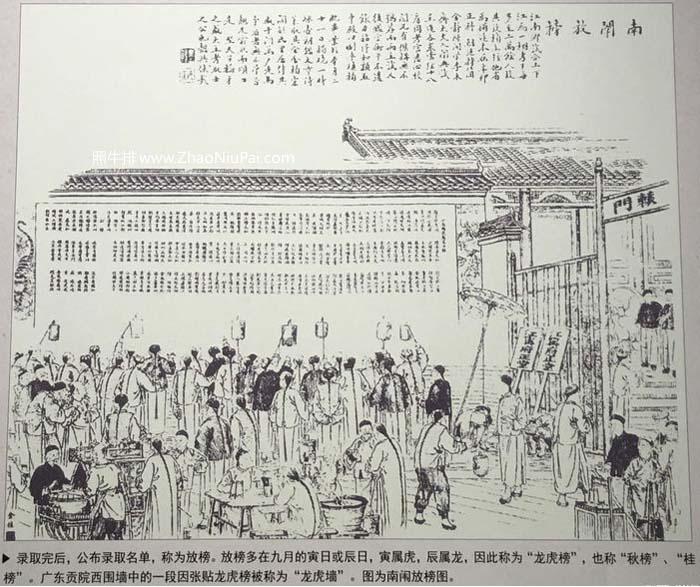 晚清《点石斋画报》上的《南闱放榜图》,展示光绪十七年(1891年)江南乡试放榜盛况