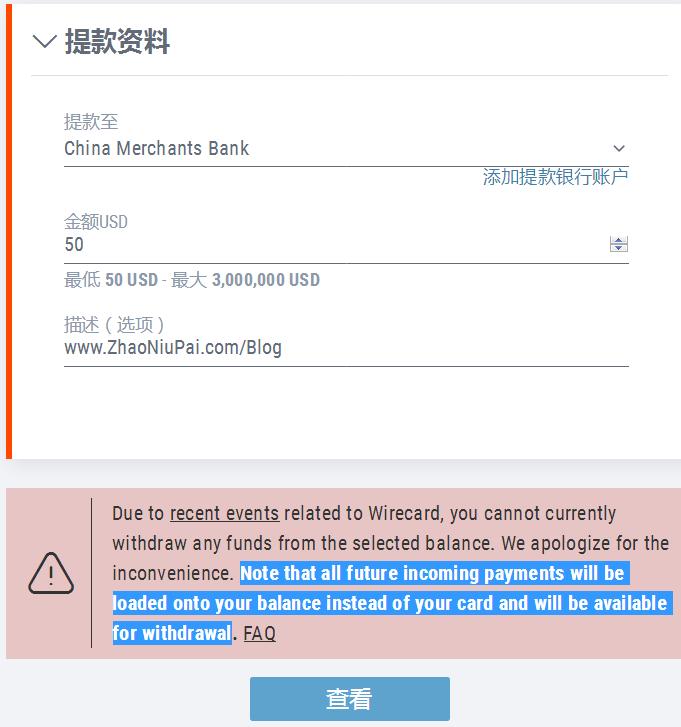 所有以后新的收款都将被入账到您的余额中,而不是入账到您的卡中,届时可以提现到国内