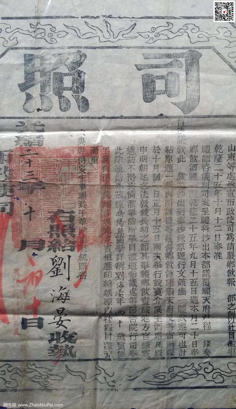"""光绪二十三年(1897年)山东布政使司为济阳县四十岁刘海宴充任众宾所颁发的""""司照"""""""