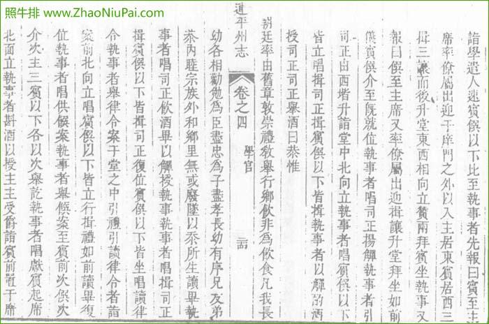 《连平州志》卷之四:连平学宫乡饮酒礼