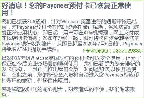 Payoneer预付卡已恢复正常,7月6日起可在网上提现
