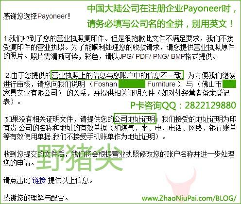 中国大陆的公司在注册企业Payoneer时请务必填写公司名的全拼