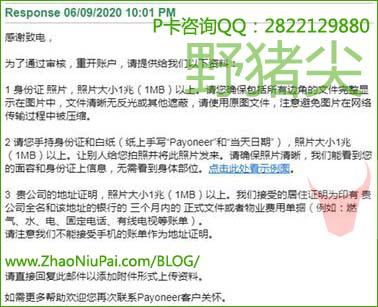 Payoneer要求手持身份证和写有Payoneer及当天日期的白纸拍照