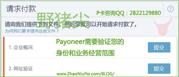 Payoneer需要验证您的身份和业务经营范围