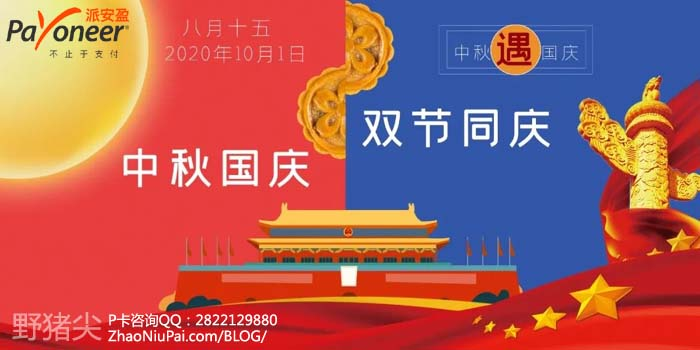 Payoneer国庆中秋假期业务安排通知