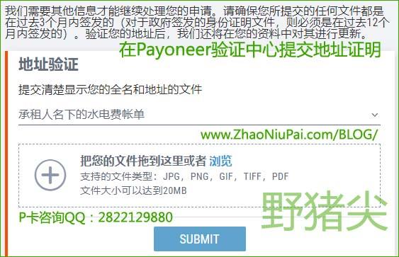 在Payoneer验证中心提交地址证明