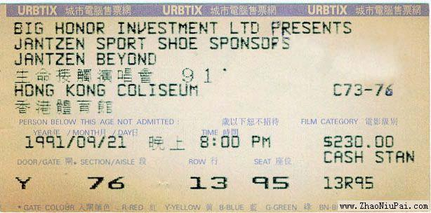 Beyond Live 1991生命接触演唱会的门票