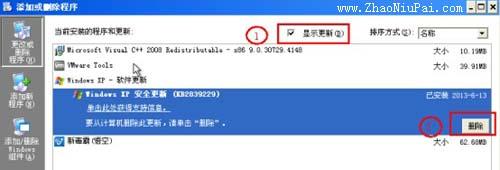 """添加或删除程序-勾选""""显示更新""""-找到Windows XP安全更新(KB2839229)-删除"""