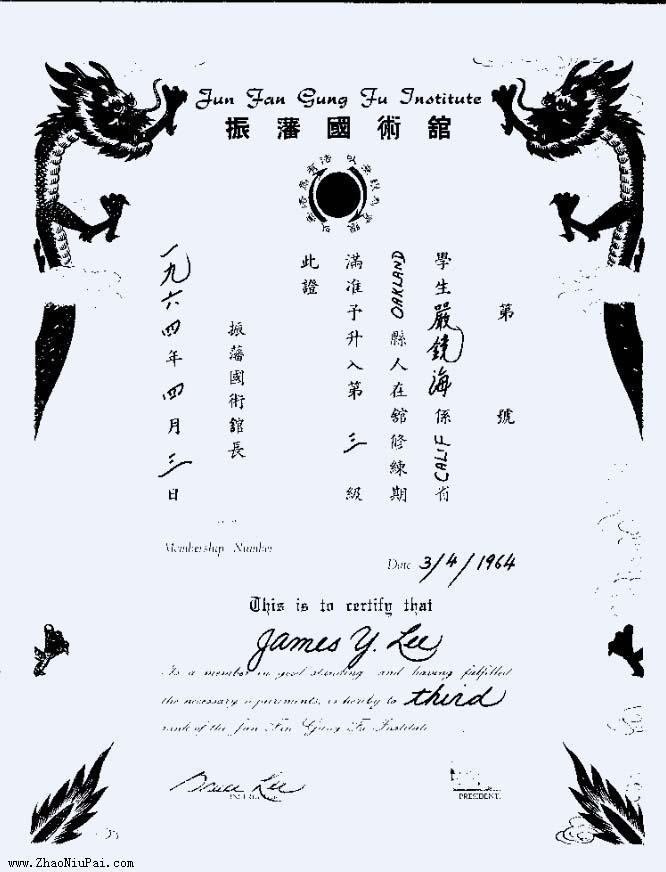 李小龙振藩国术馆