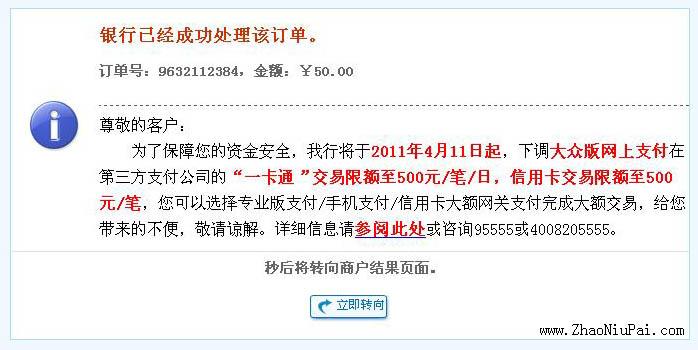 手机深圳通网上充值方法