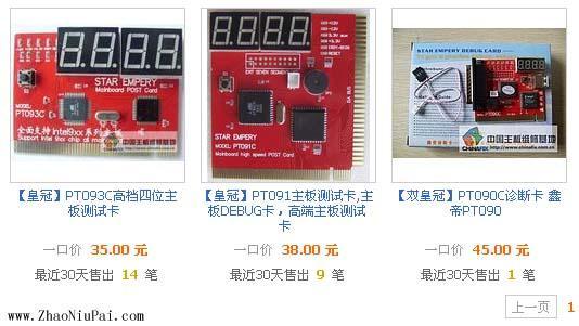 主板诊断卡PT093C、PT091和PT090C,该选哪块?