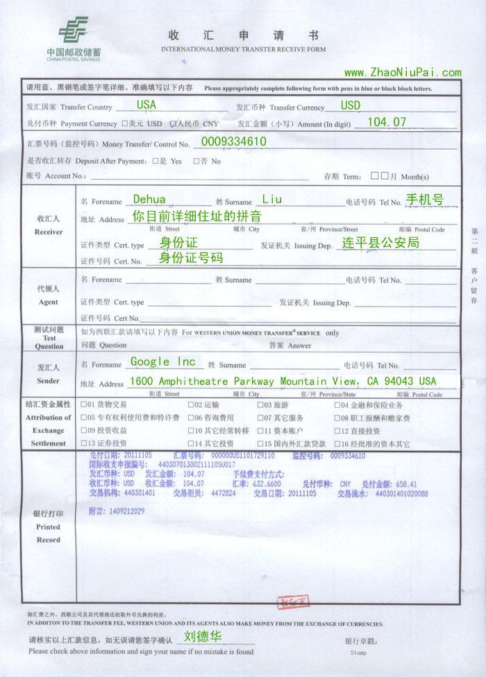 中国邮政收汇申请书