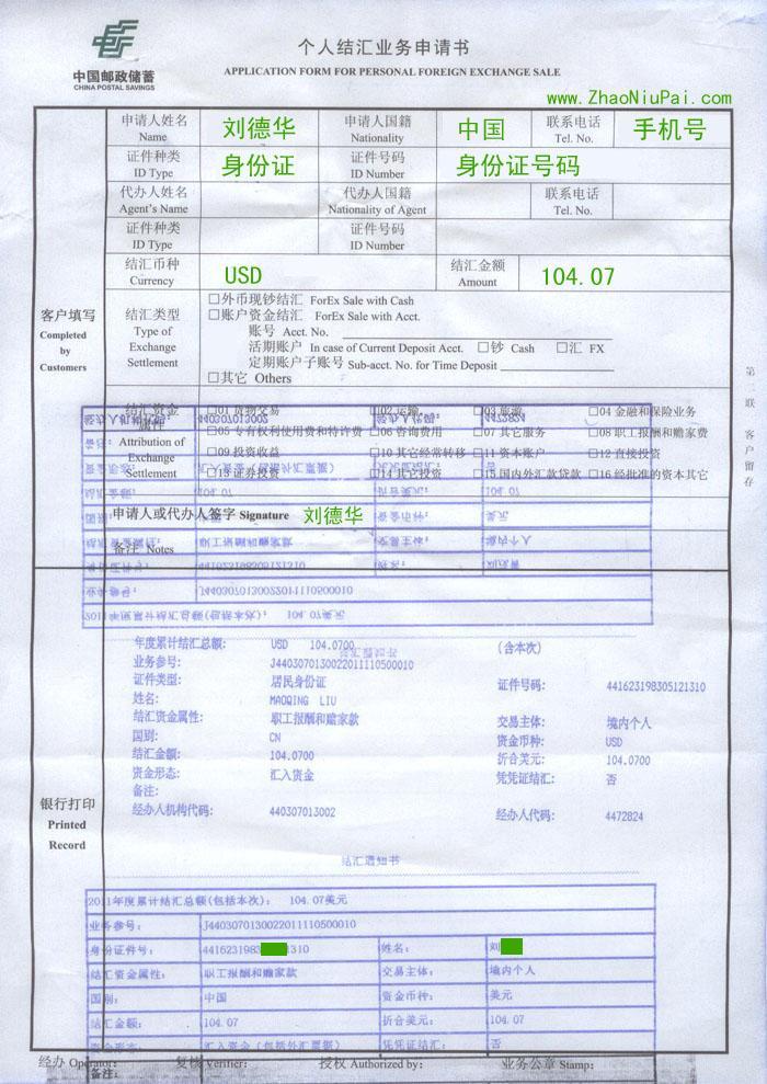 中国邮政个人结汇业务申请书