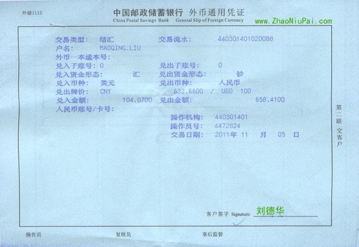 中国邮政外币通用凭证