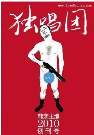 韩寒主编《独唱团》宣传海报