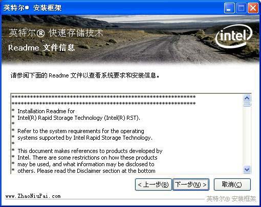 英特尔的快速存储技术(Intel Rapid Storage Technology,简称IRST)