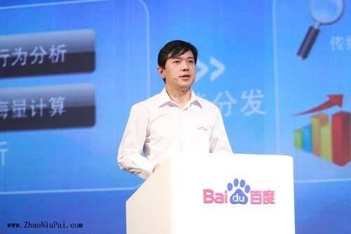 李彦宏详解框计算(2010百度世界大会)