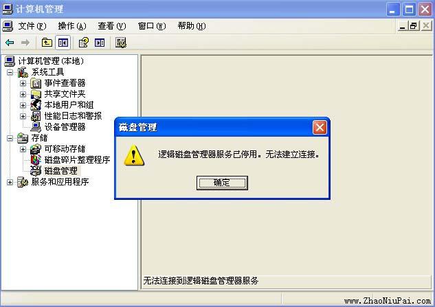 逻辑磁盘管理器服务已停用。无法建立连接