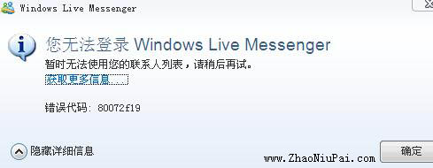 "MSN提示""您无法登录Windows Live Messenger"""