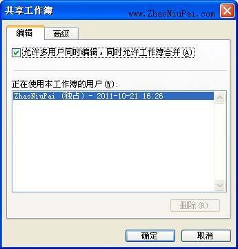 """选中""""允许多用户同时编辑,同时允许工作簿合并""""选项"""