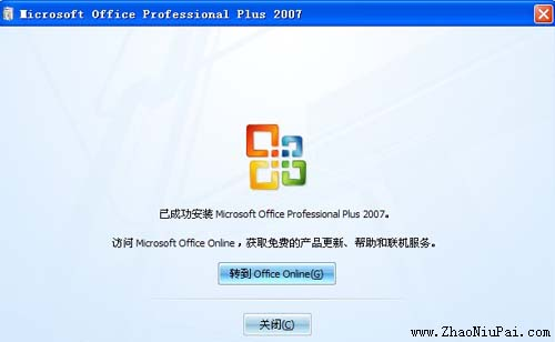 Microsoft Office2007官方简体中文完整版(附产品密钥)