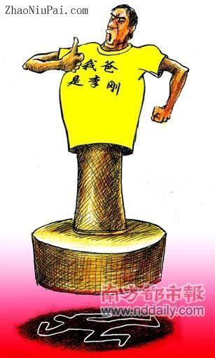 漫画:我爸是李刚