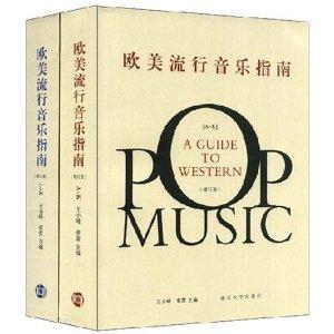 《欧美流行音乐指南》