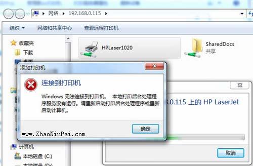 Windows无法连接到打印机。本地打印后台处理程序服务没有运行