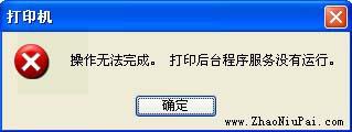操作无法完成。打印后台程序服务没有运行