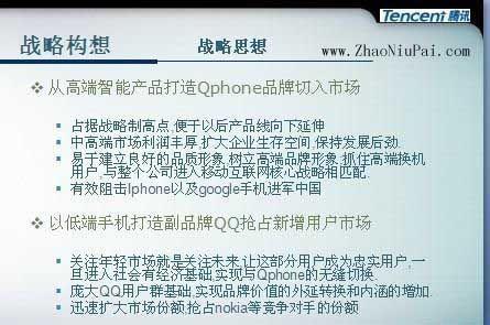 腾讯Qphone的战略演示稿(PPT)?