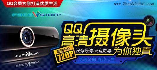QQ高清摄像头