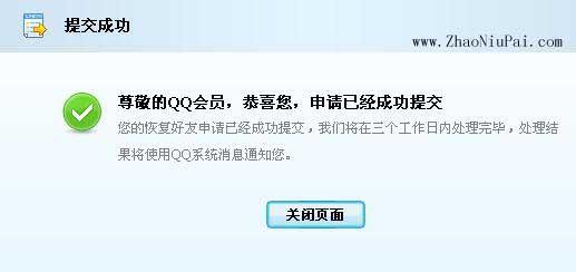 QQ好友恢复系统