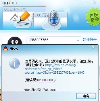 腾讯QQ2011正式版终于发布