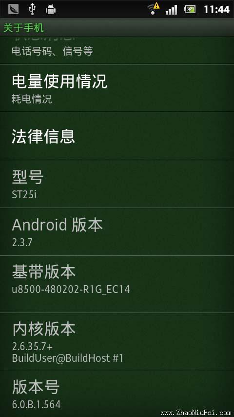 确定你的ST25i手机版本号为6.0.B.1.564