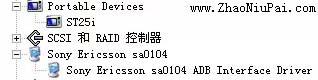 正常连接索尼ST25i后,设备管理器会多出两项